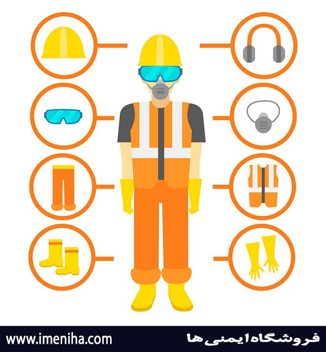 تجهیزات ایمنی مورد نیاز مشاغل