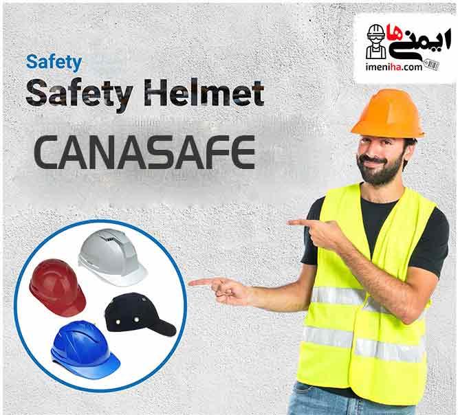 Canasafe - کلاه ایمنی کاناسیف