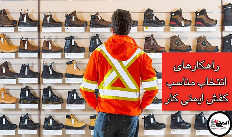 قیمت خرید کفش کار
