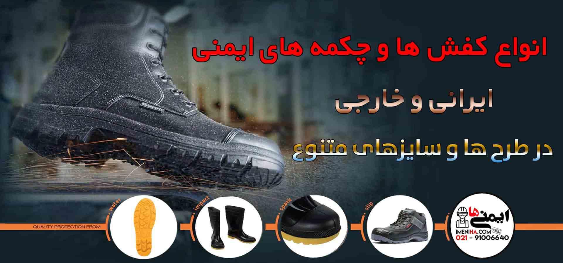 کفش ایمنی – پوتین کار