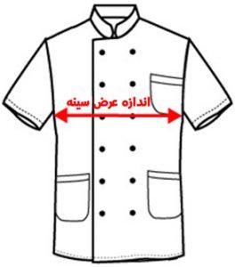 راهنمای انتخاب سایز لباس