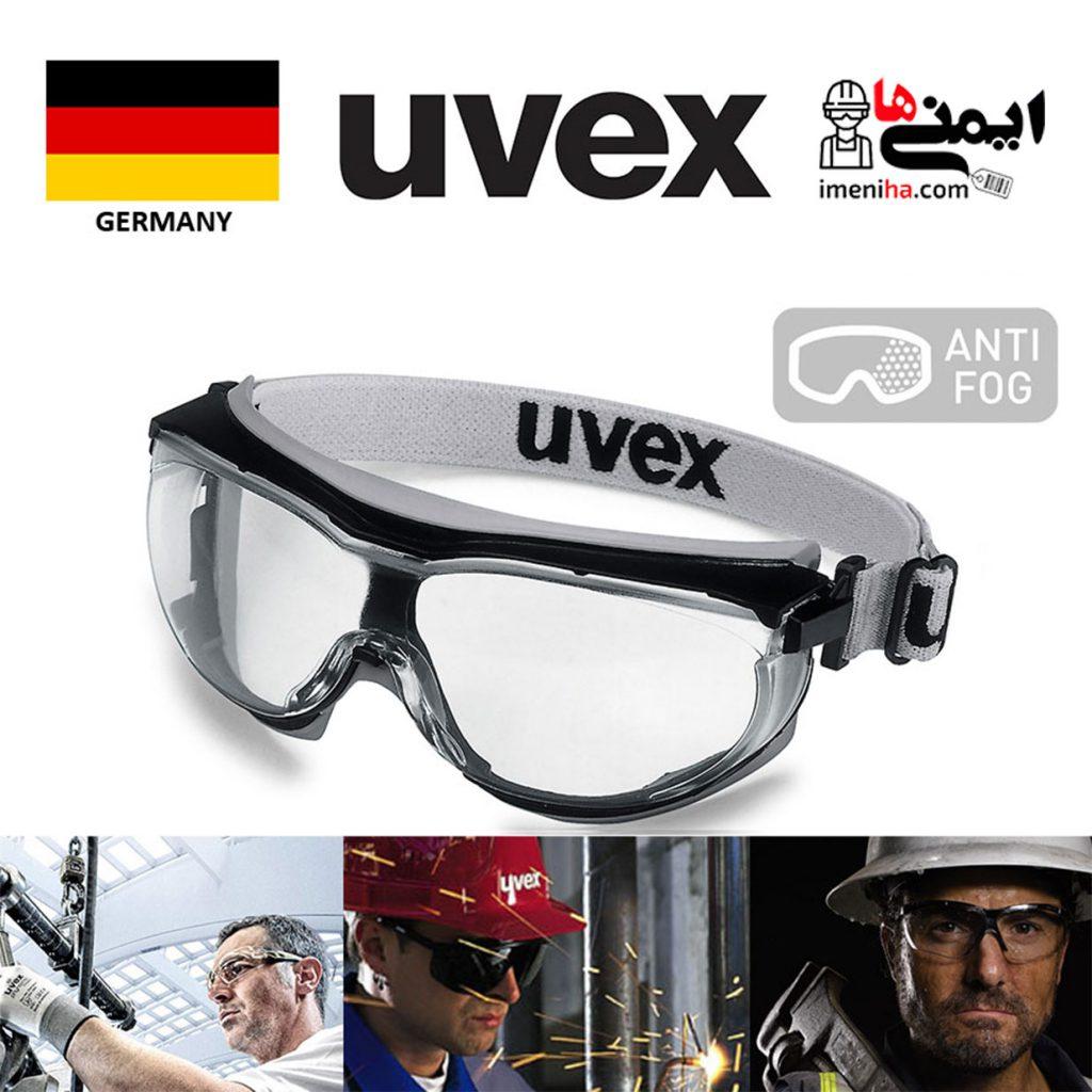 عینک گاگل - عینک Uvex