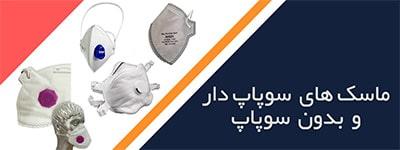 ماسک سوپاپ دار - ماسک N95