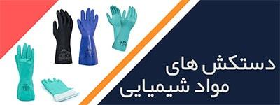دستکش شیمیایی