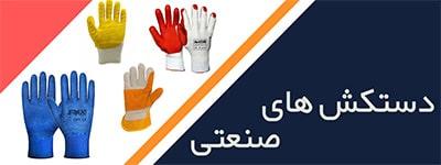 دستکش ایمنی - دستکش صنعتی