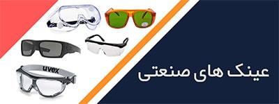 عینک ایمنی صنعتی