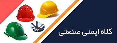 کلاه ایمنی کارگری - کلاه ایمنی صنعتی
