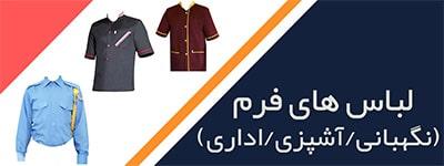 لباس فرم کار - لباس نگهبانی - لباس آشپزی
