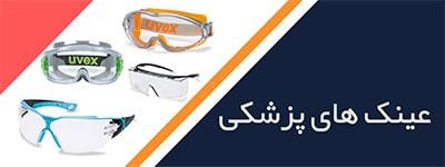 عینک پزشکی