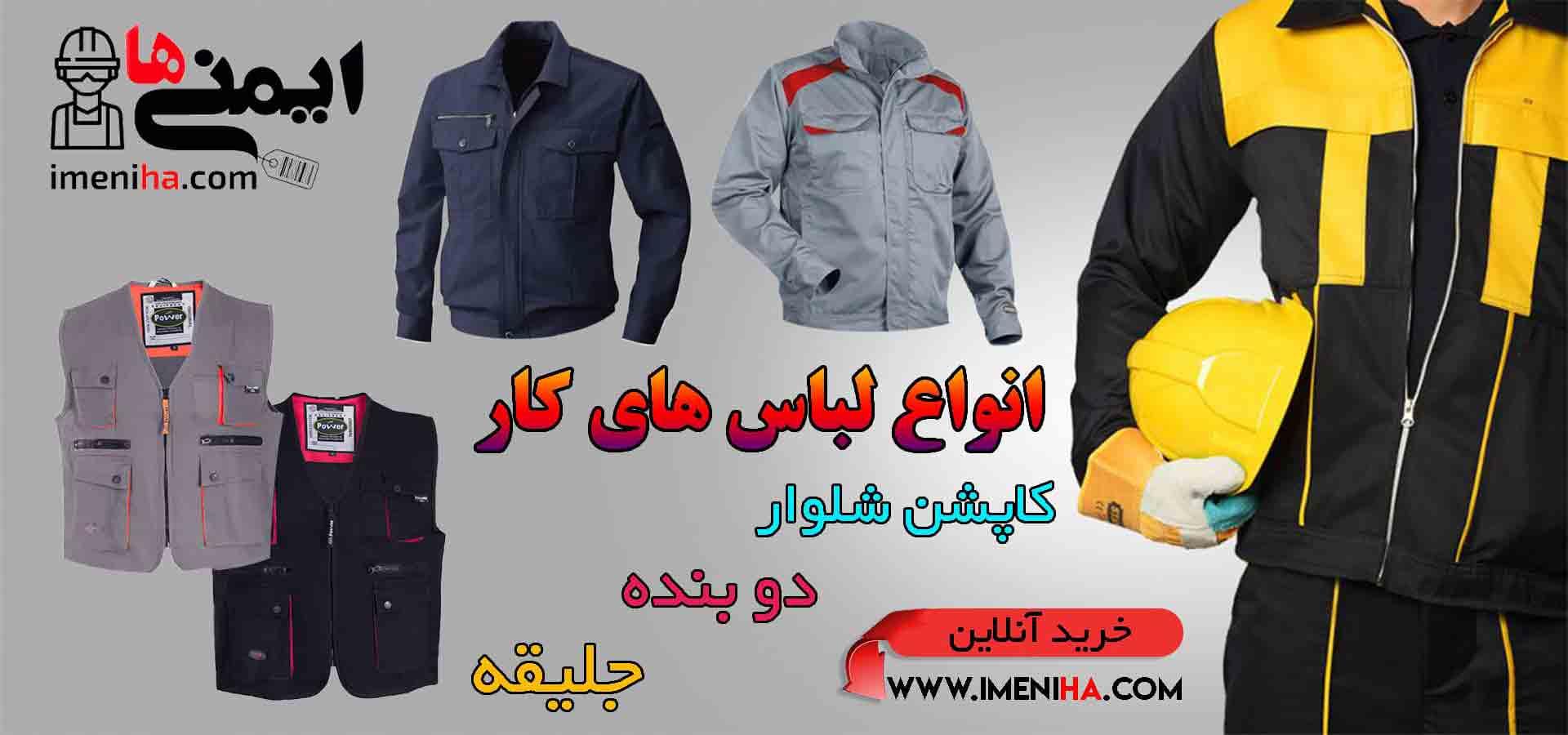 فروش عمده لباس کار