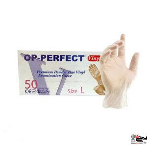 دستکش وینیل OP perfext