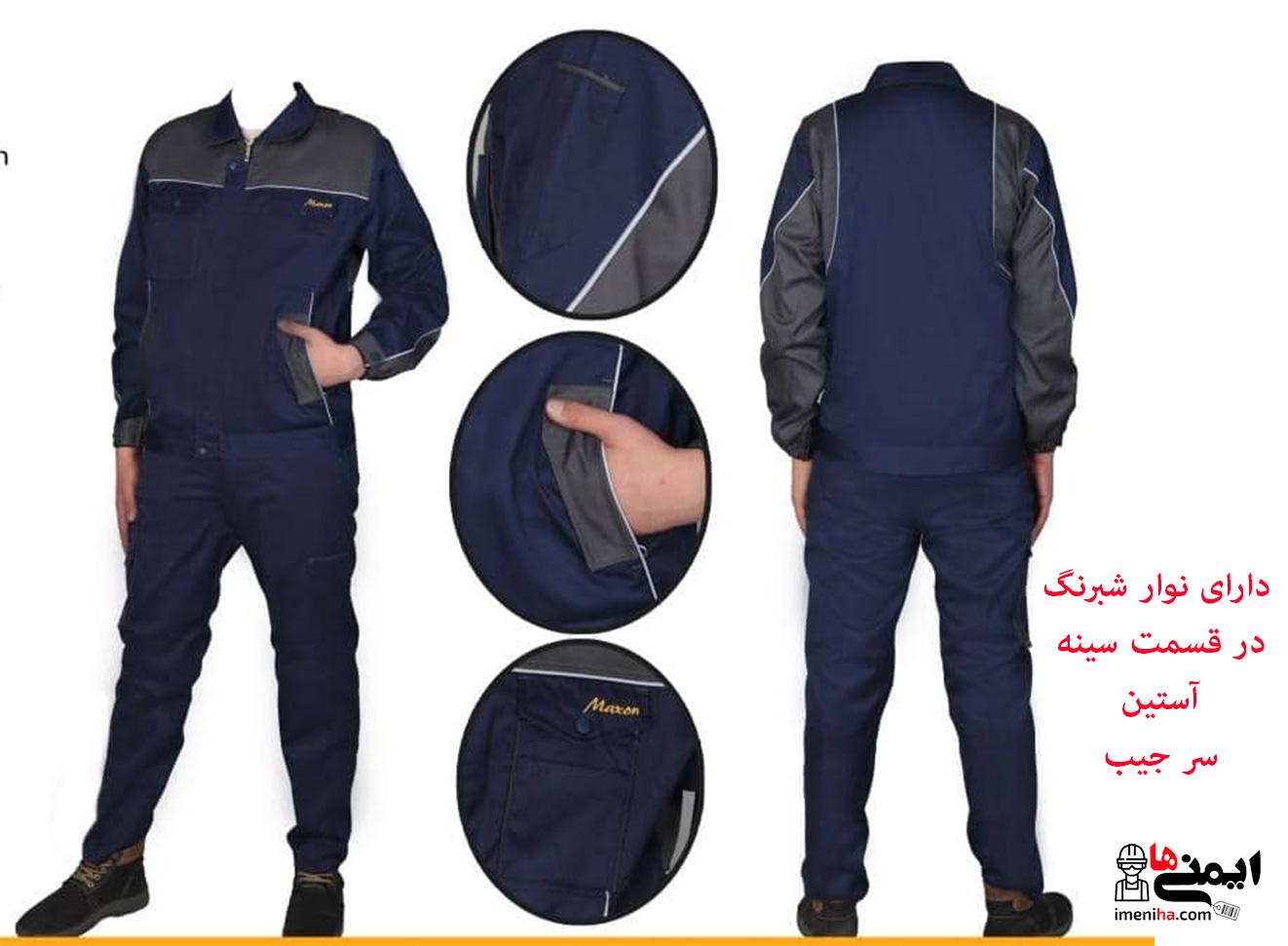 لباس کار دو تیکه مهندسی